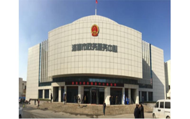 淄博市政務服務中心