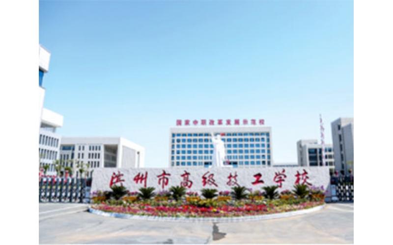 濱州高級技工學校