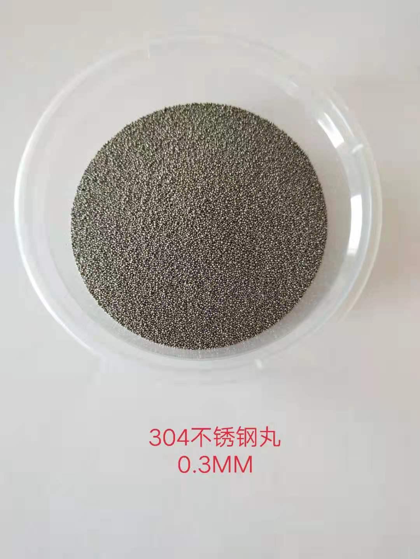 不锈钢丸/砂-低成本低粉尘高寿命高效率