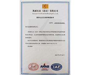 注册资格证书