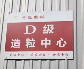 D级造粒中心