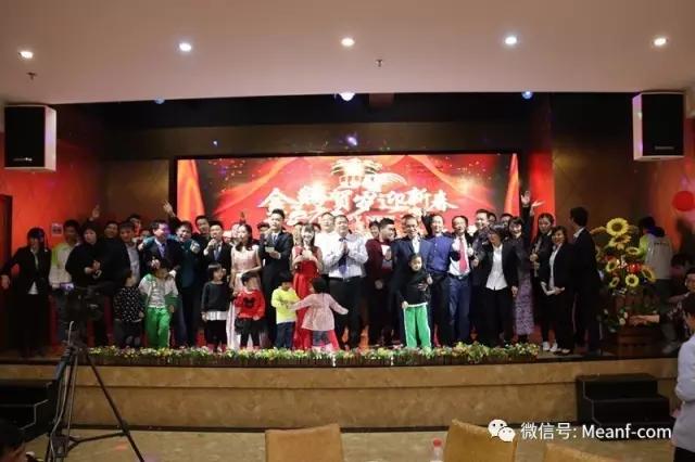 2016明丰年度颁奖典礼暨相...