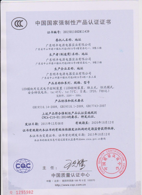 产品认证证书01