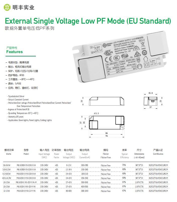 欧规外置单电压低PF系列