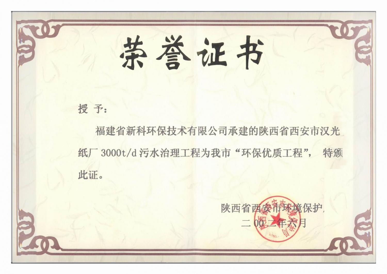 荣誉-汉光纸厂