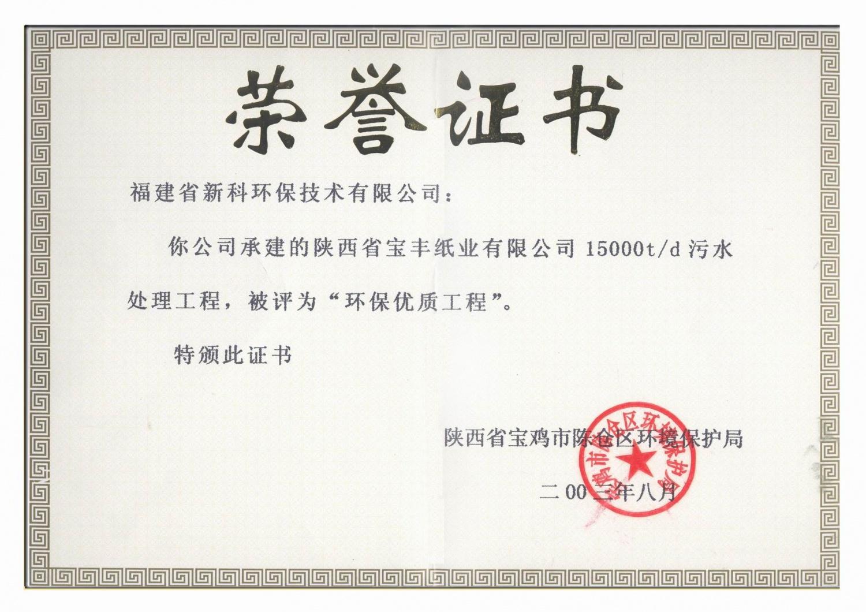 荣誉-宝丰纸业