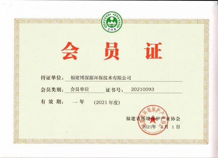 环境保护协会会员证2021