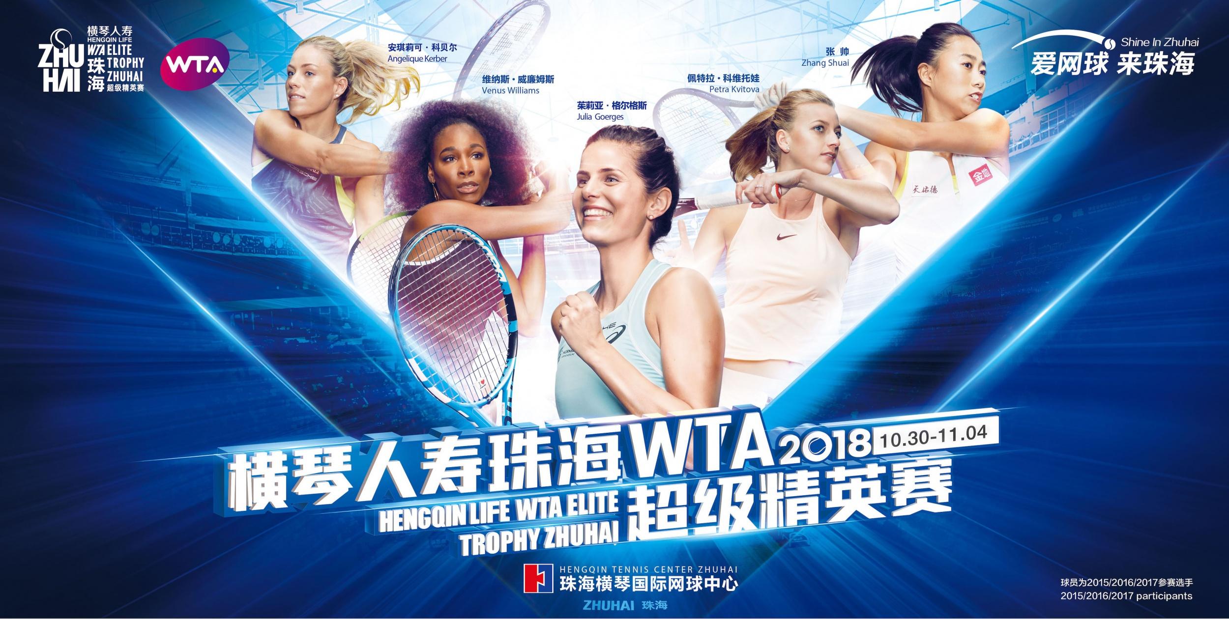 """Barnfind助力""""横琴人寿珠海WTA..."""