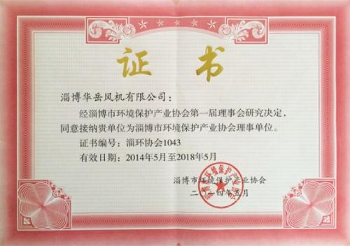 環境保護證書