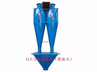 CLT-A雙筒旋風除塵器