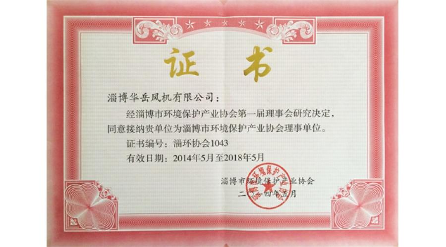 环境保护证书