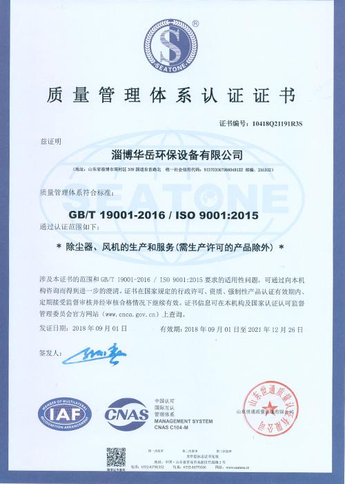 9000认证-中文