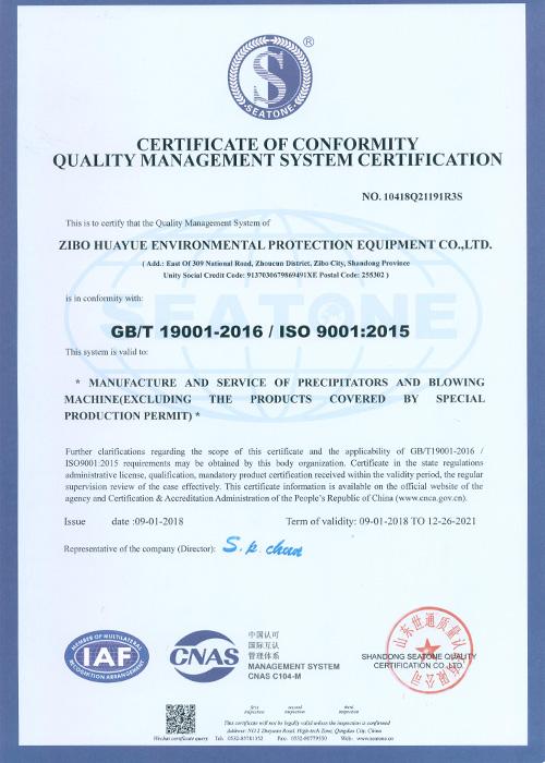 9000认证-英文