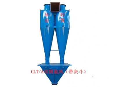 CLT-A双筒旋风除尘器