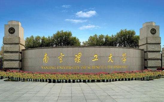 Nanjing University of Techno