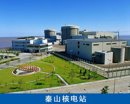Qinshan Nuclear Power Station