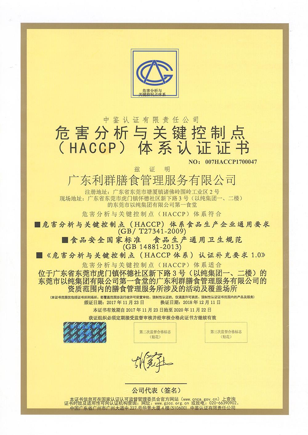 HACCP體系認證
