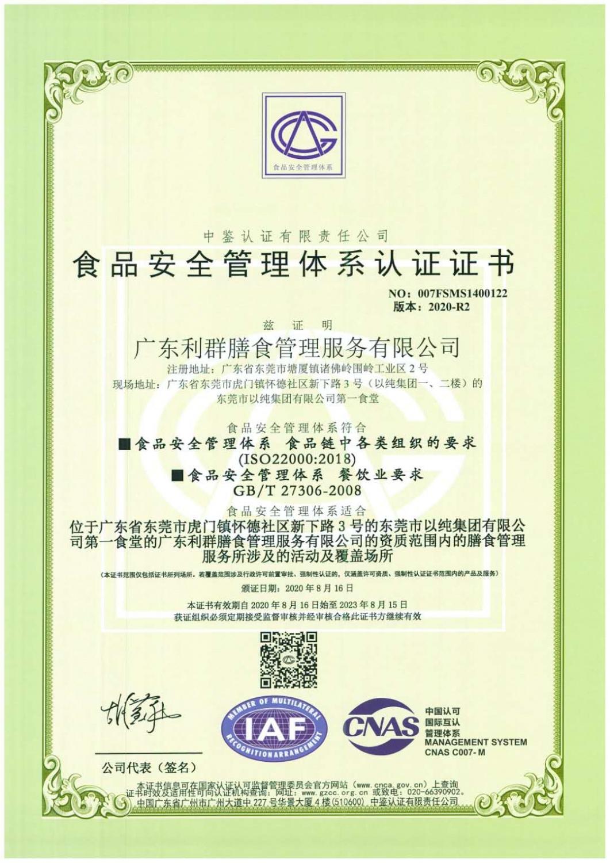 食品安全管理體系認證