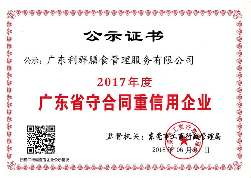 11.1廣東省守合同重信用企業