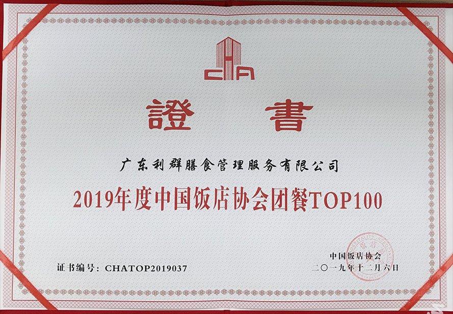 12.2019年中國團餐百強企業