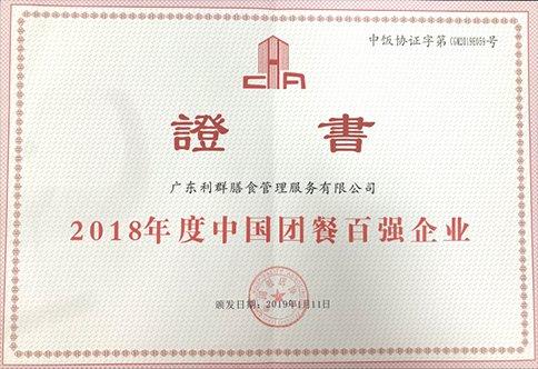 12.2018年中國團餐百強企業