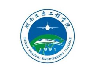 湖南交通工程學院