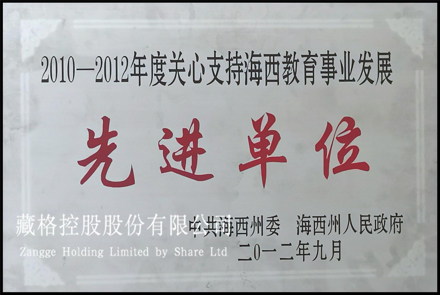 2012支持教育事业先进单位