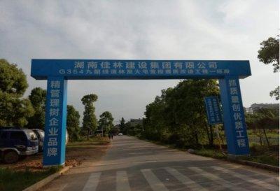 九韶线提质改造工程