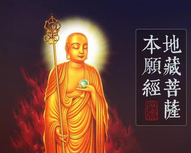 地藏菩萨本愿经