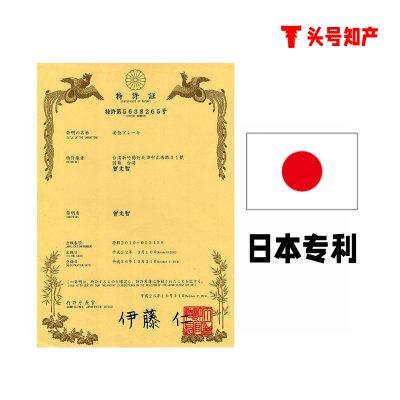 日本发明专利
