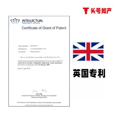 英国发明专利