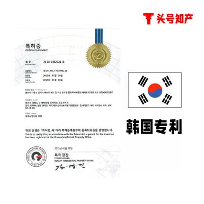 韩国发明专利