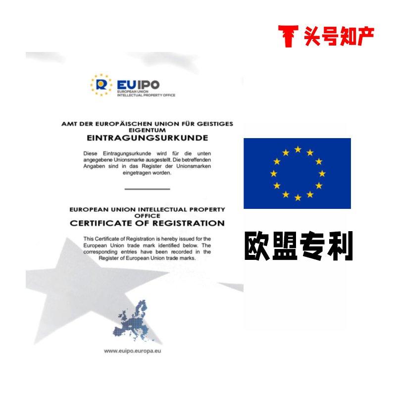 欧盟发明专利