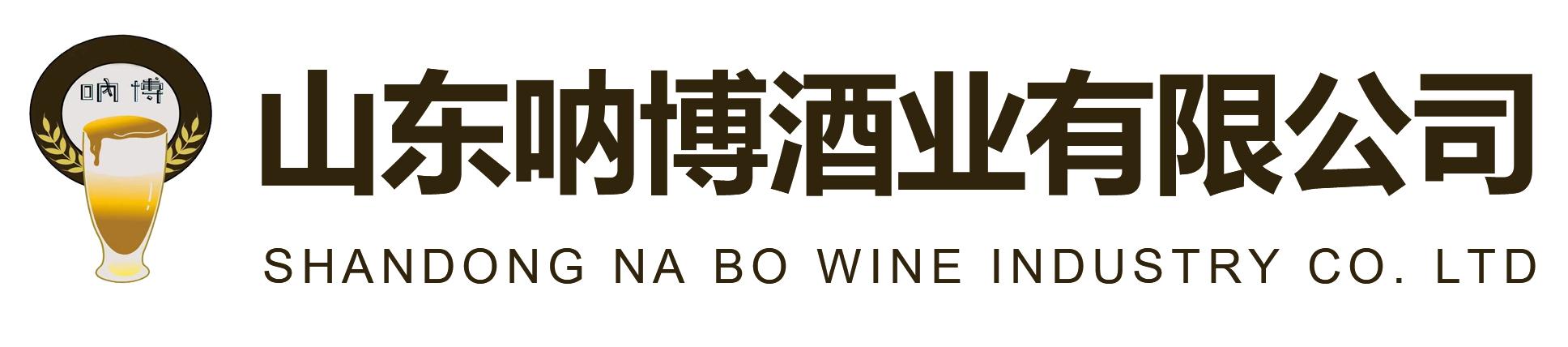山东呐博酒 业