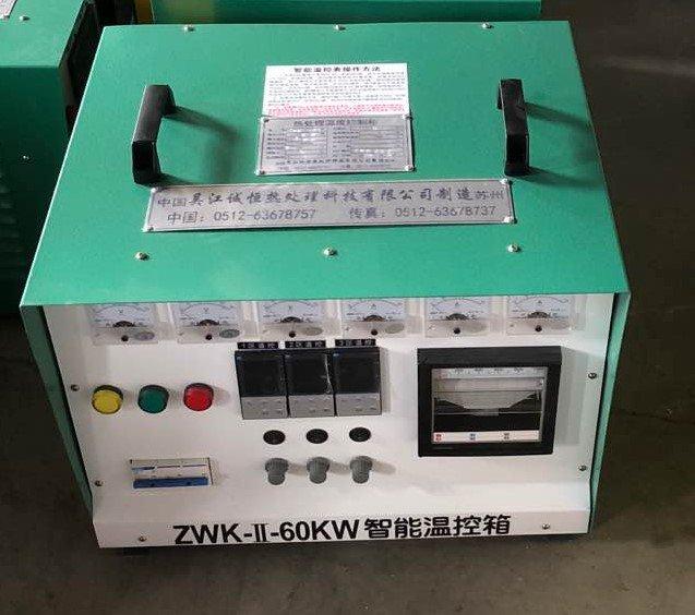 ZWK-Ⅱ-60KW智能温控箱