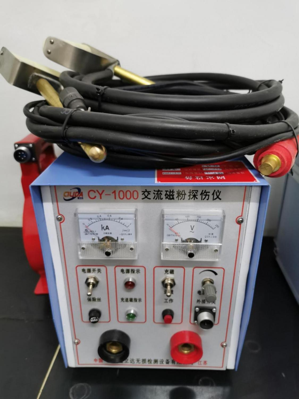 CY-1000交流磁粉探伤仪