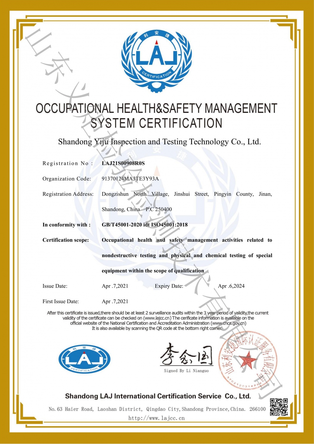 Occupational health safety management system certi