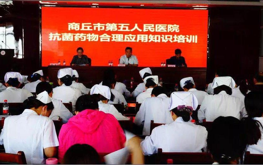 商丘市第五人民醫院(yuan)抗菌(jun)藥(yao)物合理應用知(zhi)識du)嘌 class=