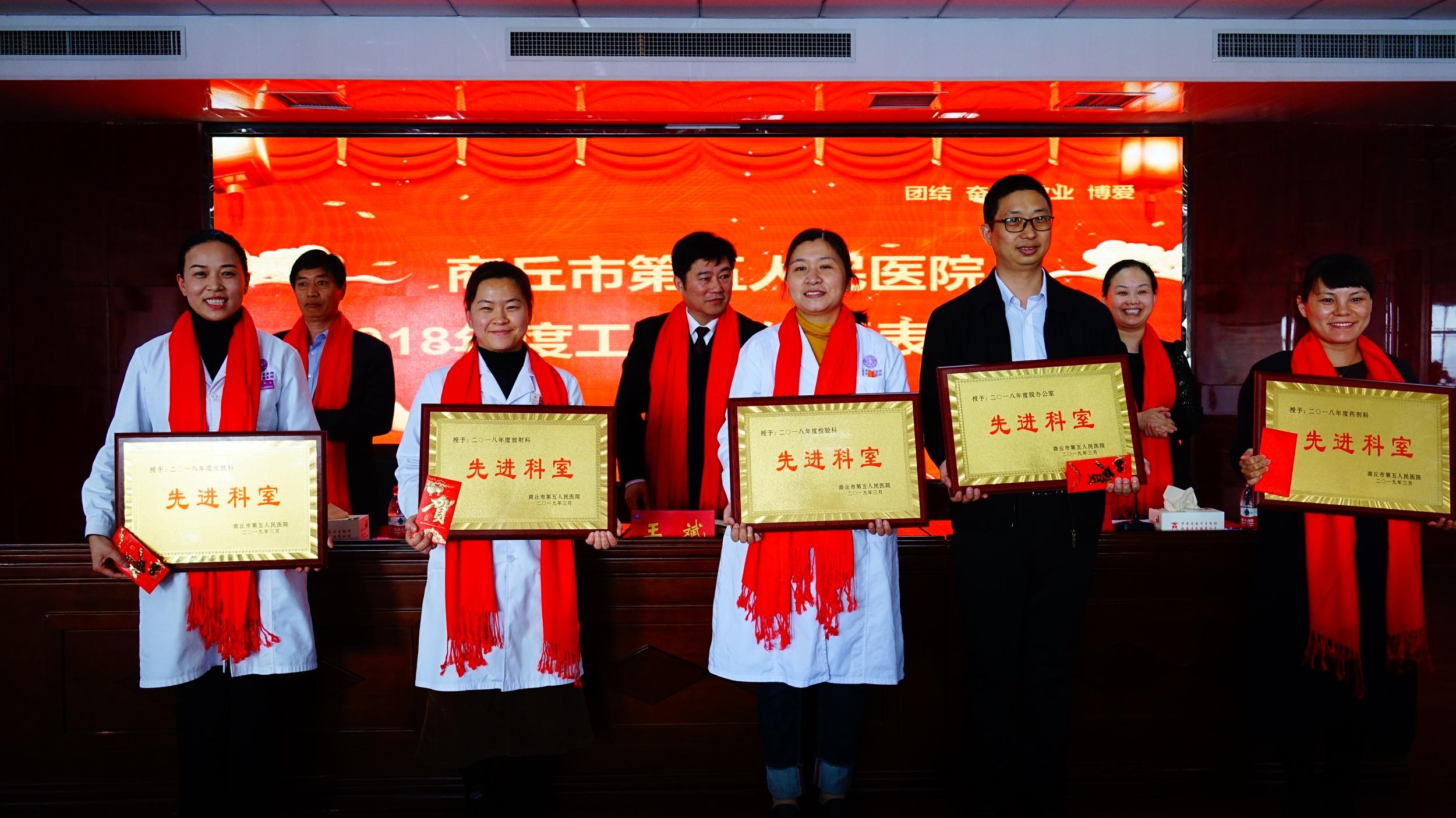 2018年年度總結暨表(biao)彰大會
