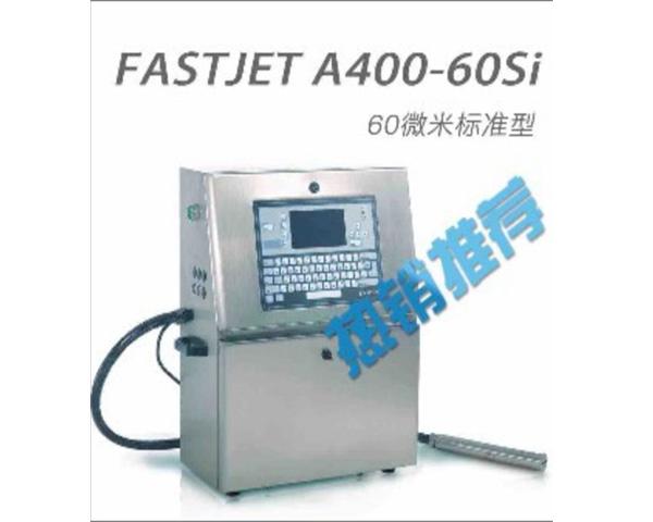 A400-60Si标准型喷码机