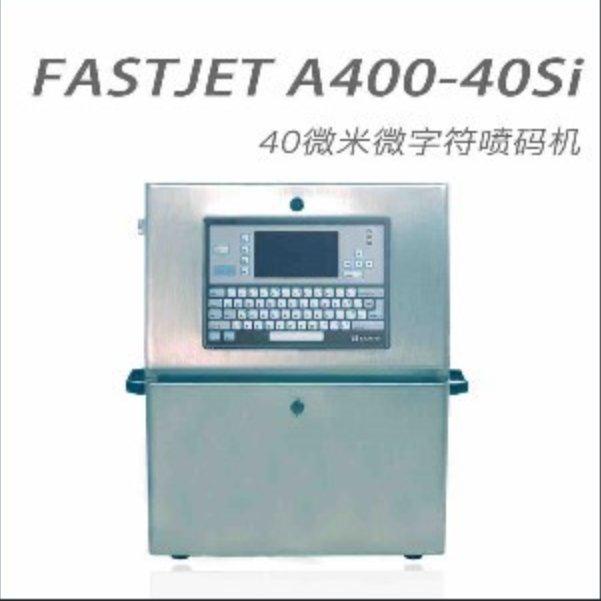 40微米微字符喷码机