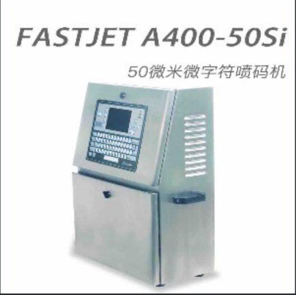 50微米微字符喷码机