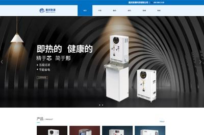 重庆致浦科技有限公司品牌网站建设