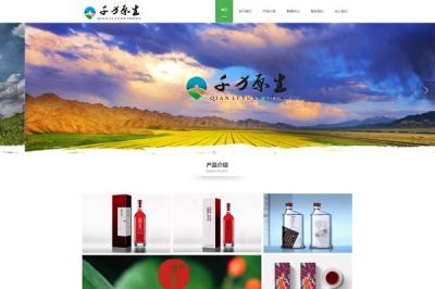 四川千力原生农业股份有限公司品牌网站建设
