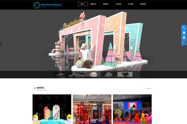 成都天空城文化传播品牌网站建设