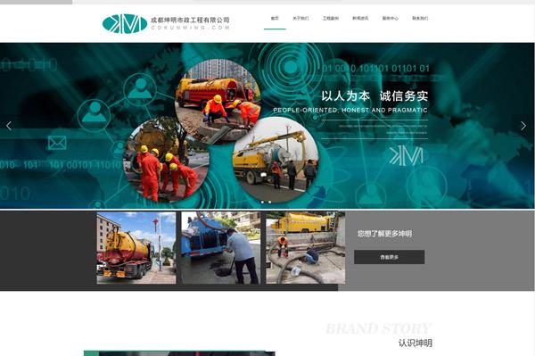 成都坤明市政工程品牌网站建设