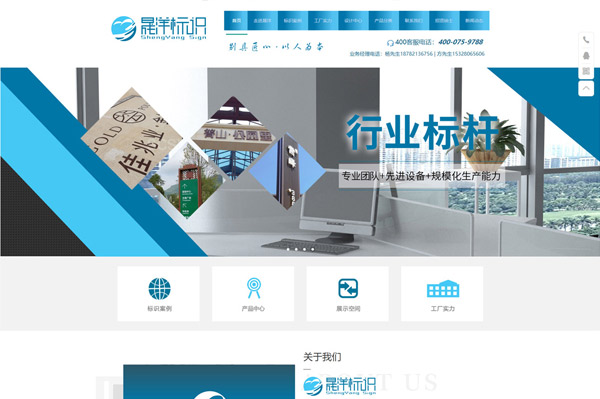 四川晟洋标识品牌网站建设
