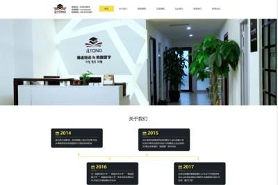 通TONG韩语培训品牌网站建设