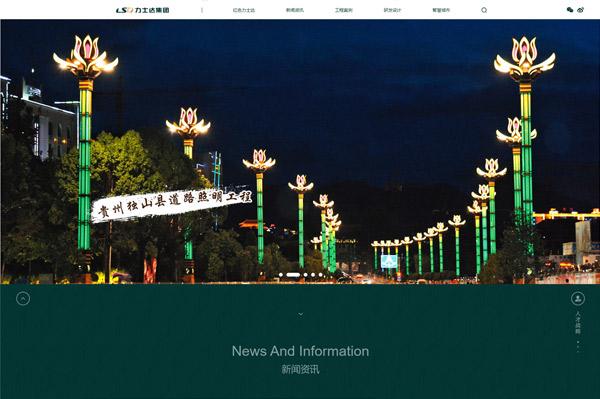 力士达集团品牌网站建设