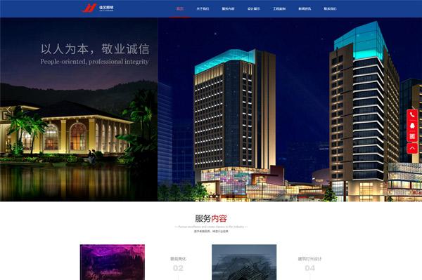 成都佳艺景观品牌网站建设